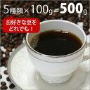 HIROCOFFEE◆【送料無料!】お得なスペシャルティ珈琲5種類500gセット/お1人さま1セット限り
