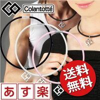 コラントッテ/Colantotte/TAO/ネックレス/CO