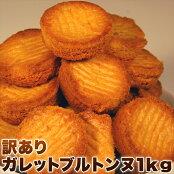 【訳あり】高級ガレットブルトンヌどっさり1kg/ガレット/洋菓子/常温便