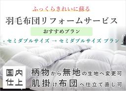 【おすすめプラン】羽毛布団リフォームサービス【セミダブルサイズ】【SD】【サイズ変更無】