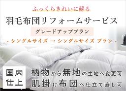 【グレードアッププラン】羽毛布団リフォームサービス【シングルサイズ】【S】【サイズ変更無】