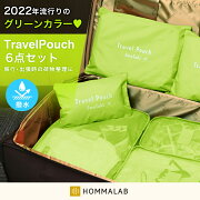 トラベル オーガナイザー アレンジ バッグインバッグ スーツケース