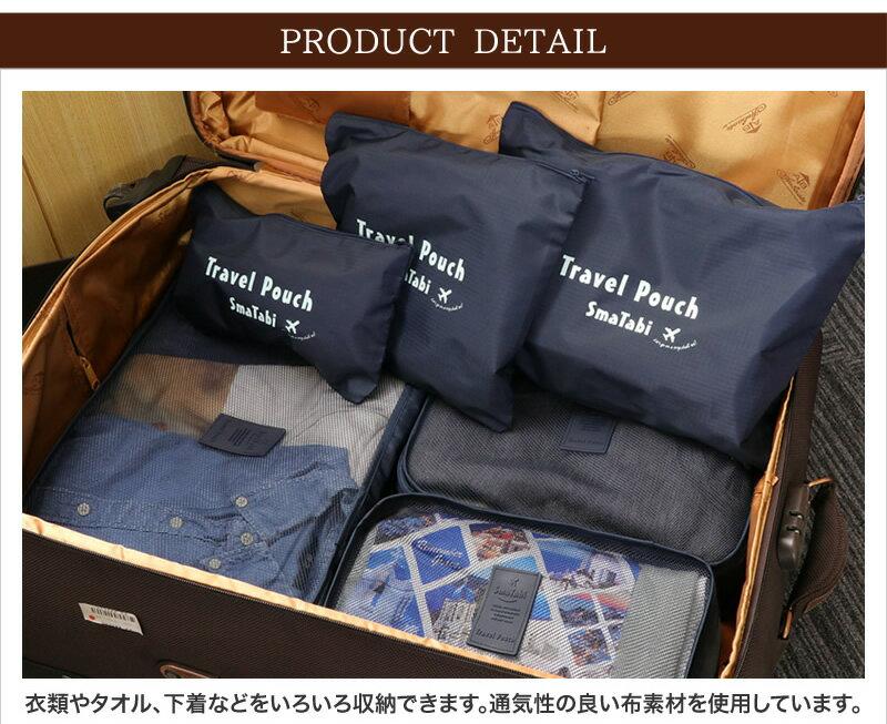 a46ff8b53c トラベルポーチ セット オーガナイザー アレンジケース バッグインバッグ トラベル 6点セット スーツケース 整理