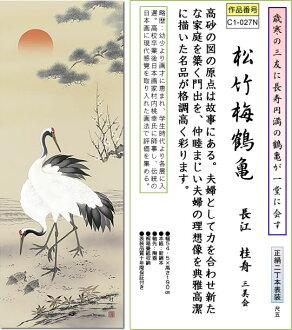 """掛-七股起重機 / 長江太郎船 (長度 5 和 Bako 射擊與純絲) 新的一年,慶祝活動是""""吉祥""""卷軸裝飾的座位"""