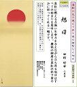 掛け軸-旭日/田村竹世(尺五・桐箱・風鎮付き)