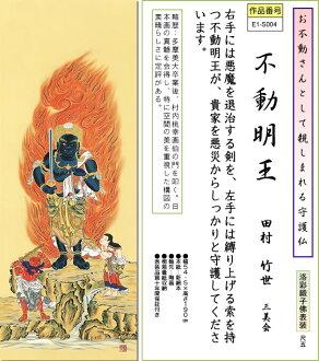 掛-阿卡拉和田村竹 (措施 5,董,射擊) 世界佛教卷軸