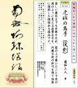 掛け軸-虎斑の名号(復刻)/蓮如上人筆(尺五・桐箱・風鎮付き・金襴)仏書画掛軸