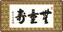 隅丸和額-【H29】無量寿/小木曽宗水(仏間、欄間の空間を格調高く演出)