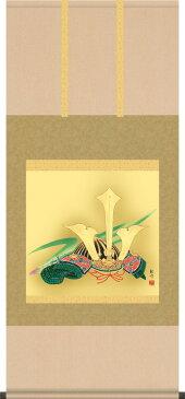 掛け軸-兜/山村 観峰(尺八横)こどもの日の飾り、端午の節句画掛軸、男児の成長を祝う、送料無料、伝統の床の間飾り、初節句祝い