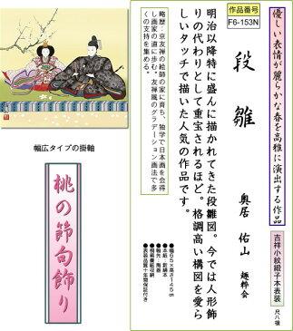 掛け軸-段雛/奥井佑山(尺八横・桐箱・風鎮付き)桃の節句画掛軸でお雛様祭りをより華やかに♪