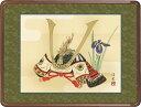 隅丸和額-兜/井川洋光(欄間やなげしに端午の節句画隅丸和額をどうぞ)