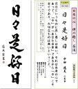 掛け軸-日々是好日/中田逸夫(尺三・桐箱・風鎮付き)墨蹟掛軸