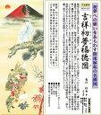 掛け軸-吉祥初夢福徳図/長江桂舟(尺三・化粧箱・風鎮付き)