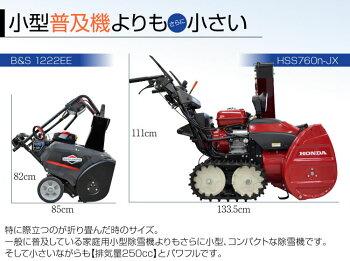手押し式小型除雪機エンジン式B&S1222EE【アメリカ製シングルステージ除雪機お手軽小型除雪機】