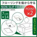 【2パックセット】床・フローリン...