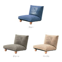 座椅子リクライニングリクライニング座椅子フロアチェアリクライニング椅子42段階リクライニング座椅子★送料無料★