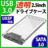 透明≪送料無料対応可能≫【日本正規代理店】ORICO2.5インチHDDSSD外付けドライブケース高速クローンSATA3.0USB3.0対応ハードディスクUASP簡単バックアップ2139u3