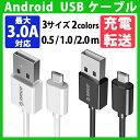 【日本正規代理店】ORICO micro USBケーブル マ...