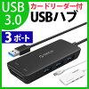 【日本正規代理店】ORICO多機能『SDTFカードリーダー+USB3.03ポートハブ』一体型超高速H3TS-U3