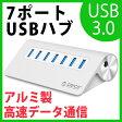 【日本正規代理店】 ORICO 7ポート USB3.0 ハブ アルミ製 高品質 12V/2.5A 電源 アダプタ セルフパワー HUB VL812チップ 2基搭載 PSEマーク付き M3H7 シルバー