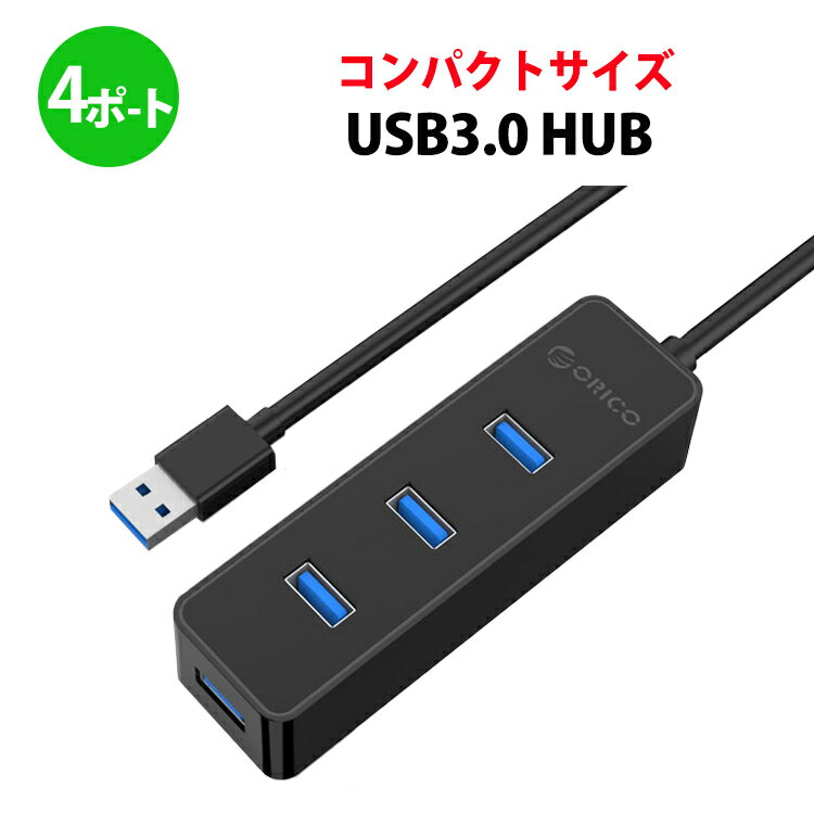 【日本正規代理店】ORICO 4ポート USBハブ usb3.0 ハブ usb3 ハブ usbハブ 3.0 高速 5Gbps USB3.0 HUB バスパワー VL812チップ搭載 30CM …
