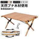 【1年保証】 アウトドアテーブル 90cm キャンプ テーブル 木製 ウッドテーブル アウトドアテーブル 折りたたみ レジャーテーブル アウトドア バーベキュー テーブル ピクニックテーブル ウッドロールテーブル ローテーブル 送料無料