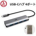 【3年保証】 USB-C ハブ 3.0 USB Type-C ハブ USB3.0 ハブ 4ポート U