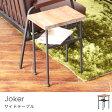 【ポイント20倍】サイドテーブル Joker 棚付き ( ナイトテーブル ローテーブル テーブル 机 つくえ table ソファ横 ベッド横 アンティーク調 レトロ 古材 木製 天然木 スチール 送料無料 )