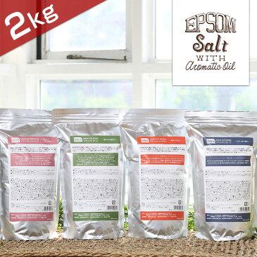 国産アロマエプソムソルト2kg|選べる香りは4種類|業務用|入浴剤|ライフトリム