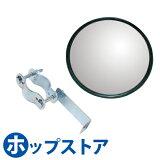カーブミラー (ガレージミラー) HP-丸10ポール 黒or白