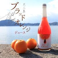 愛媛県産ブラッドオレンジジュース