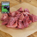 モーガン牧場ビーフ 牛タン角切り 300g 最高品質 アメリカンビーフ 熟成 グラスフェッド グレインフィニッシュ ホルモン剤不使用 抗生物質不使用