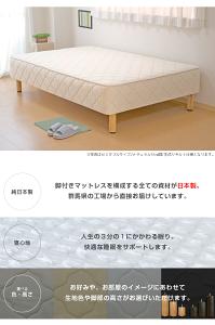 ポケットコイル脚付きマットレスベッド