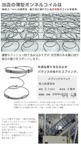 日本製薄型ボンネルコイル