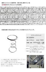 日本製ボンネルコイル