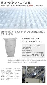 日本製ポケットコイルスプリング