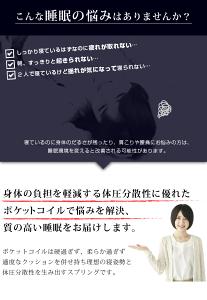 マットレスセミシングルサイズポケットコイル幅85cm【日本製/3年保証】【国産/高品質】【Apr】