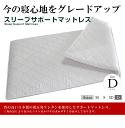 低反発 マットレス ダブル スリープサポートマットレス (幅140cm) 日本製 お昼寝マット ごろ寝マット 薄い 三つ折りもできる 2