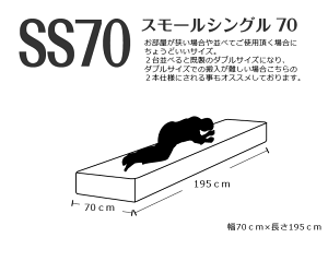 スモールシングル70サイズ