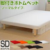 ベッド セミダブル 脚付きボトムベッド「ノーマルタイプ」(幅120cm)【日本製 3年保証】