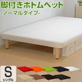 ベッド シングル 脚付きボトムベッド「ノーマルタイプ」(幅97cm)【日本製 3年保証】