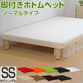 ベッド セミシングル 脚付きボトムベッド「ノーマルタイプ」(幅85cm)【日本製 3年保証】