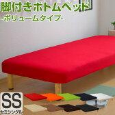 ベッド セミシングル 脚付きボトムベッド「ボリュームタイプ」(幅85cm)【日本製 3年保証】