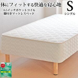 日本製/3年保証/6.5インチポケットコイル脚付きマットレスベッド/シングル(幅97cm)
