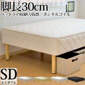 送料無料 脚付きマットレス セミダブル ベッド 脚長タイプ ボンネルコイル(幅120cm) 日本製 3年保証 セミダブル ベッド下収納 マットレス付き マットレスベッド