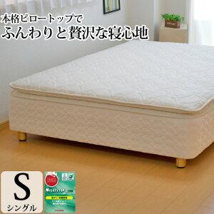 日本製/3年保証/ピロートップ6.5インチポケットコイル脚付きマットレスベッド/シングル(幅97cm)
