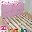 ベッドフレーム セミダブル すのこ仕様 ロータイプ 「NEWオードリー」ソフトレザーベッド(幅121cm)ベッドフレームのみ【日本製】 ベッド通販 ベッド 合成皮革