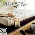 ダブルクッションベッド セミダブル スマートタイプ ポケットコイルマットレス 「ヘッドレスタイプ」(幅120cm) 日本製 3年保証
