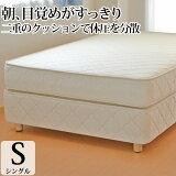 スーパーSALE ダブルクッションベッド シングル ポケットコイル 幅97cm 日本製 3年保証