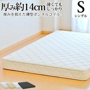 日本製/3年保証/薄型ボンネルコイルマットレス/シングル(幅97cm)